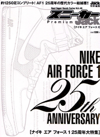 Nikeairforce1_25th_3