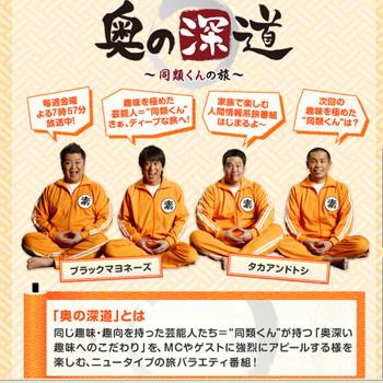 Fukamichi02